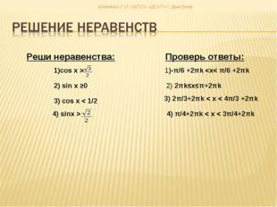 Реши неравенства: Проверь ответы: Шевченко Г.И. ОБПОУ «ДСХТ» г. Дмитриев Шевч