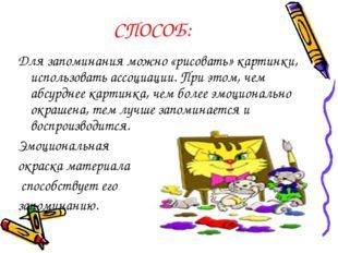 СПОСОБ: Для запоминания можно «рисовать» картинки, использовать ассоциации. П