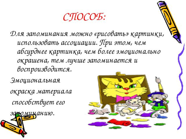 СПОСОБ: Для запоминания можно «рисовать» картинки, использовать ассоциации. П...