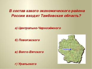 В состав какого экономического района России входит Тамбовская область? а) Ц