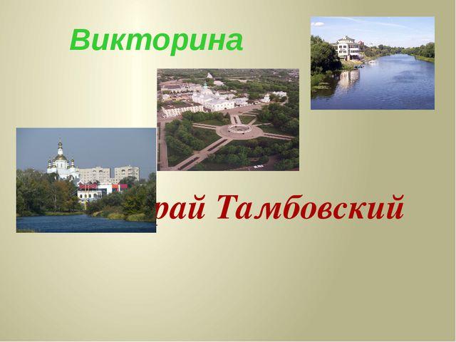 Викторина Край Тамбовский