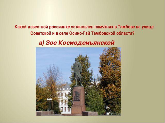 Какой известной россиянке установлен памятник в Тамбове на улице Советской и...