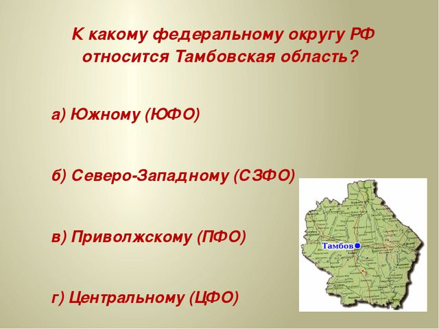 К какому федеральному округу РФ относится Тамбовская область? а) Южному (ЮФО...