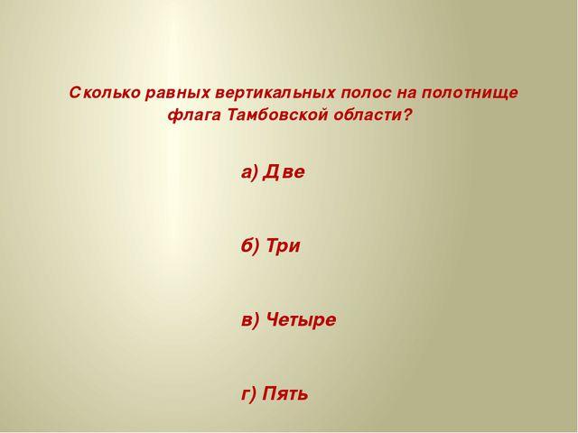 Сколько равных вертикальных полос на полотнище флага Тамбовской области? а)...