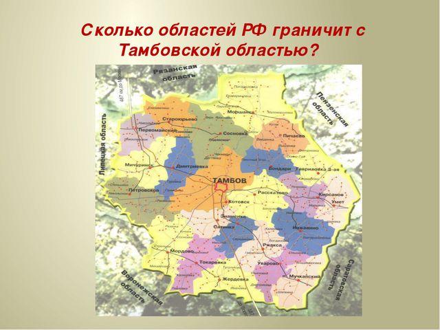 Сколько областей РФ граничит с Тамбовской областью? а) Две б) Три в) Четыре...
