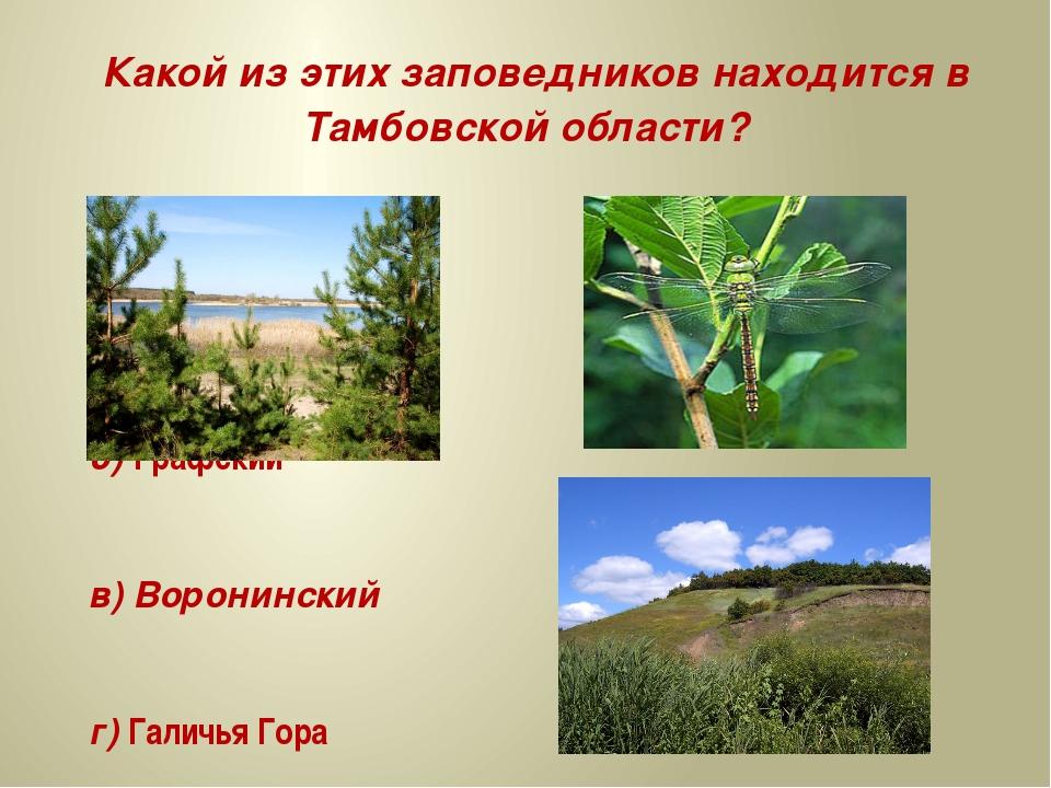 Какой из этих заповедников находится в Тамбовской области? а) Хопёрский б) Г...