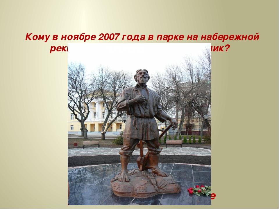 Кому в ноябре 2007 года в парке на набережной реки Цны был установлен памятн...