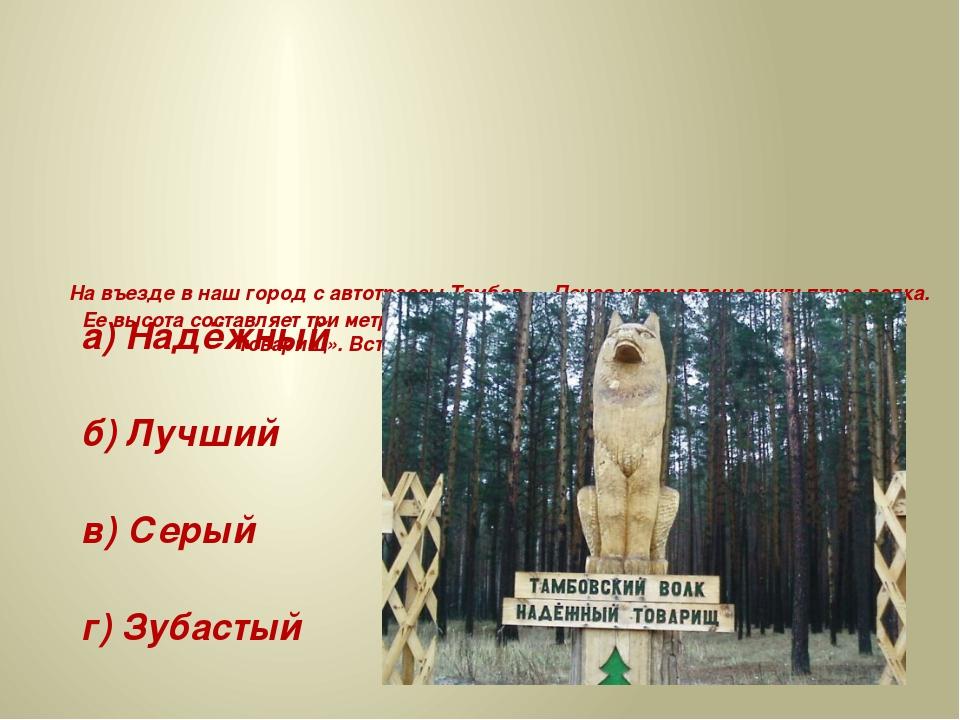 На въезде в наш город с автотрассы Тамбов — Пенза установлена скульптура вол...