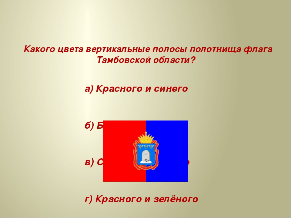 Какого цвета вертикальные полосы полотнища флага Тамбовской области? а) Крас...