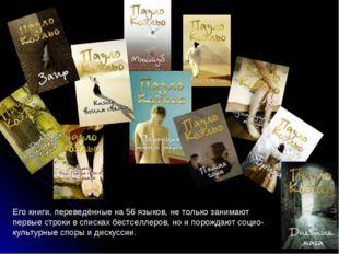 Его книги, переведённые на 56 языков, не только занимают первые строки в спис