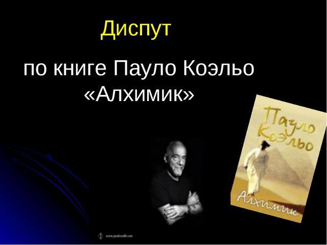 Диспут по книге Пауло Коэльо «Алхимик»