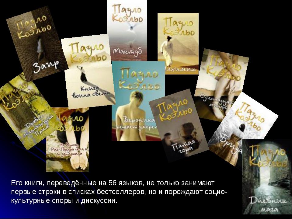 Его книги, переведённые на 56 языков, не только занимают первые строки в спис...