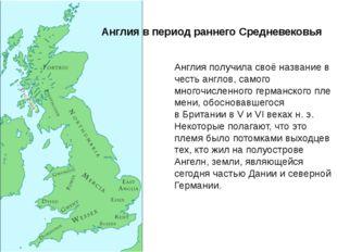 Англия получила своё название в честьанглов, самого многочисленногогерманск