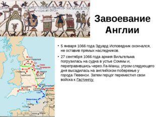Завоевание Англии 5 января1066 годаЭдуард Исповедникскончался, не оставив