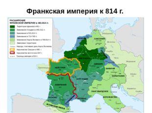 Франкская империя к 814 г.