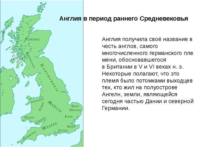 Англия получила своё название в честьанглов, самого многочисленногогерманск...
