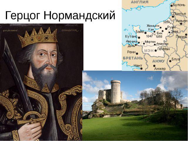 Герцог Нормандский