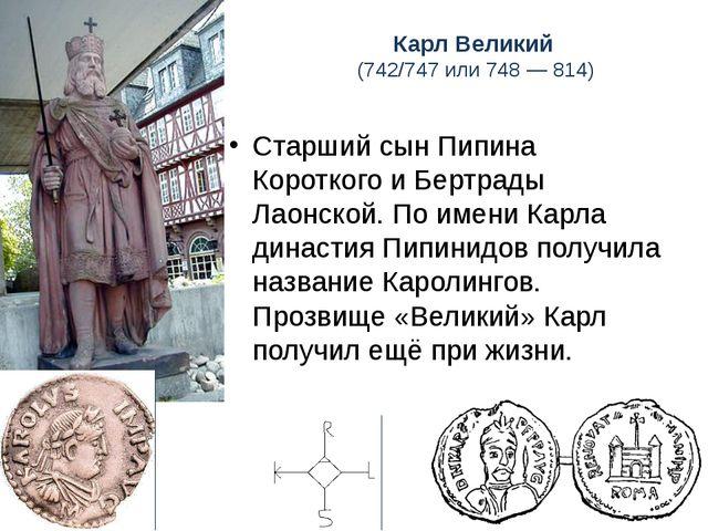 Карл Великий (742/747или748—814) Старший сынПипина КороткогоиБертрады...