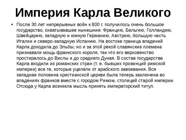 Империя Карла Великого После 30 лет непрерывных войн к 800 г. получилось очен...