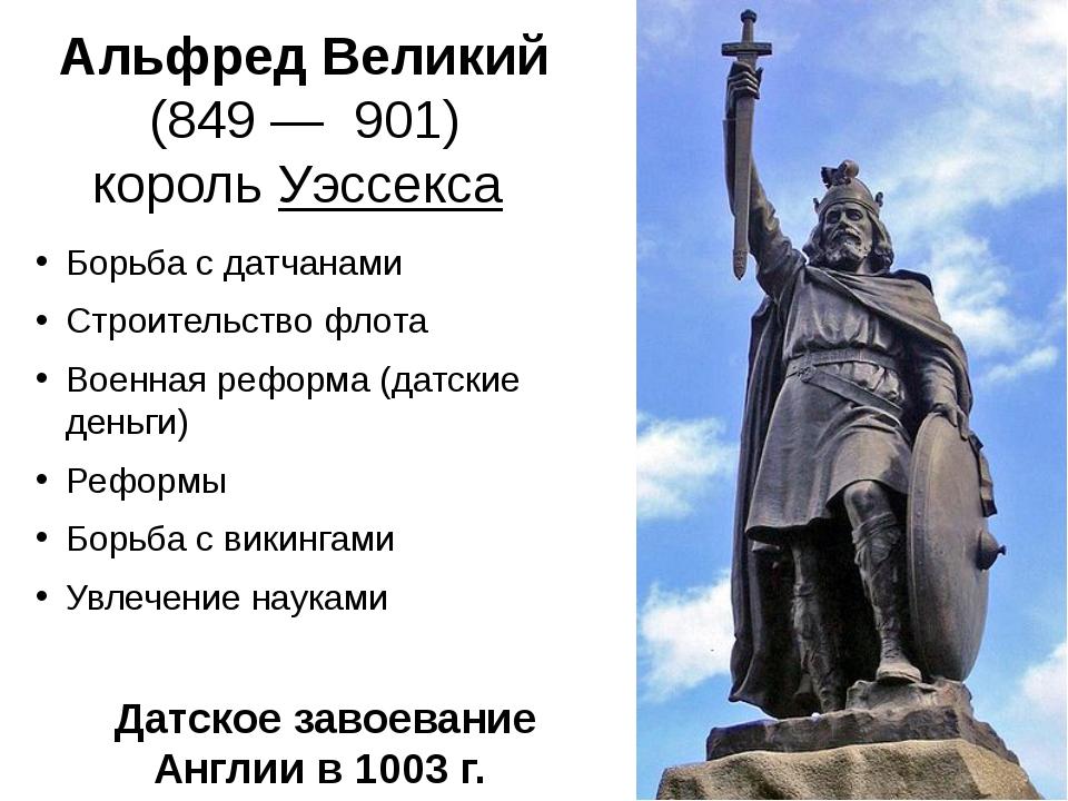 Альфред Великий (849—901) корольУэссекса Борьба с датчанами Строительств...