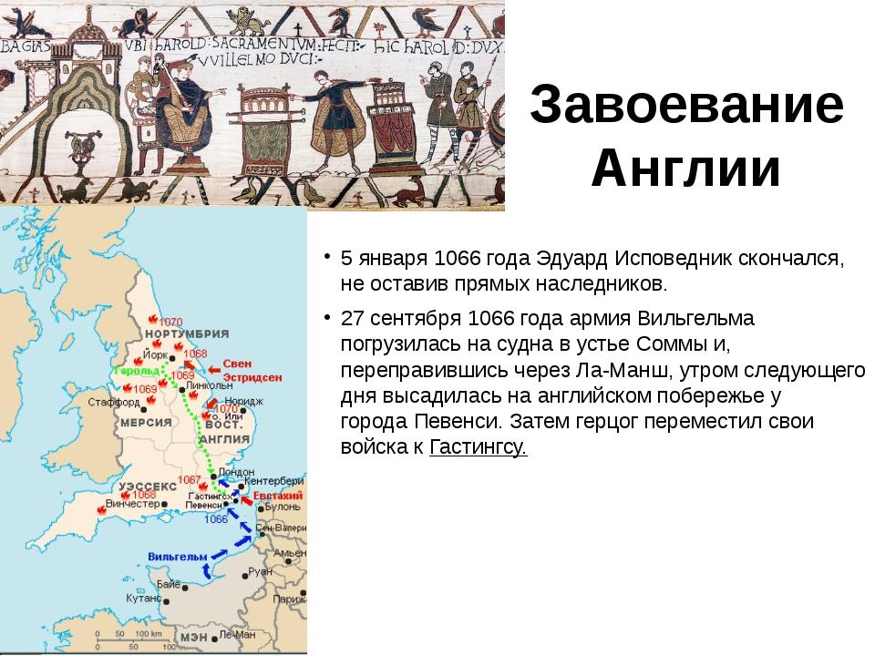 Завоевание Англии 5 января1066 годаЭдуард Исповедникскончался, не оставив...