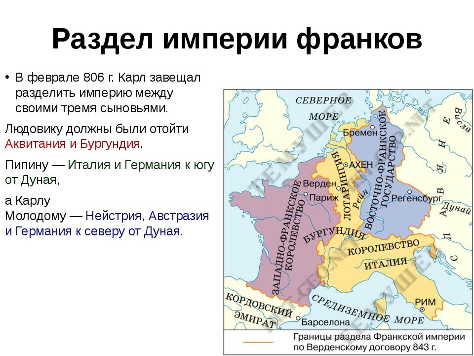 Раздел империи франков В феврале806г. Карл завещал разделить империю между...
