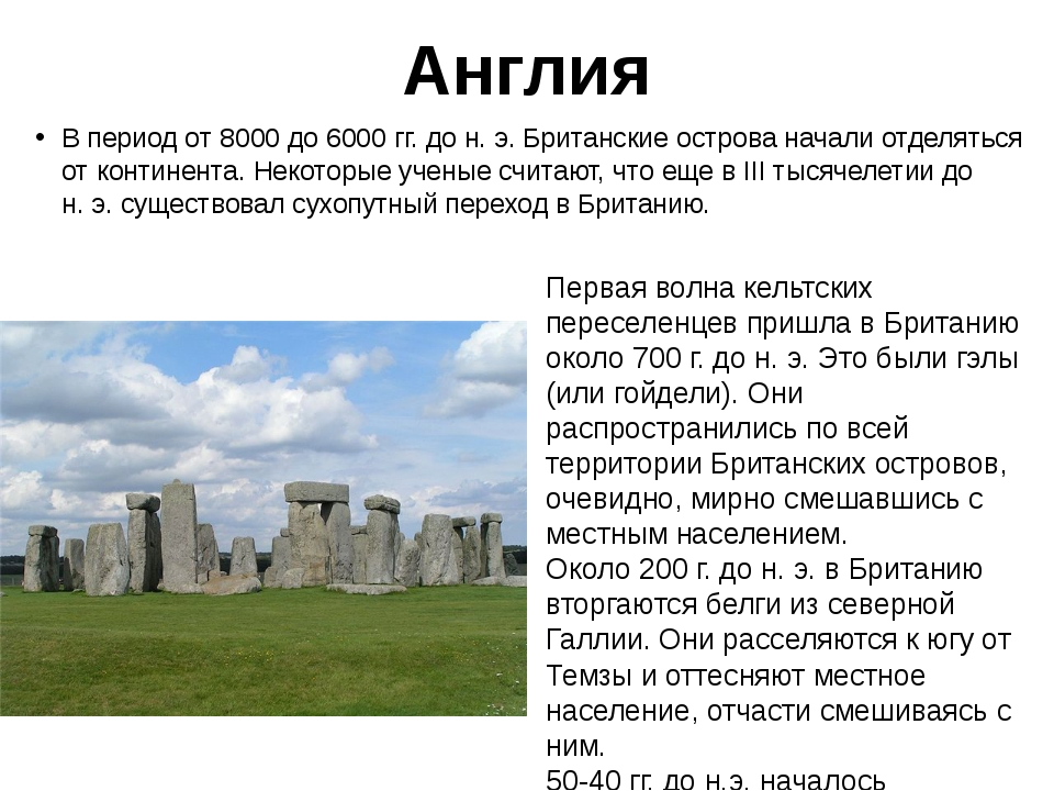 Англия В период от 8000 до 6000гг. до н.э. Британские острова начали отделя...