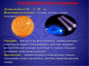 Длина волны 4·10ˉ - 3· 10ˉ м. Источники излучения – Солнце, космос, лазеры,