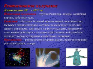 Рентгеновское излучение Длина волны 10ˉ - 10ˉ¹² м. Источники излучения – тру