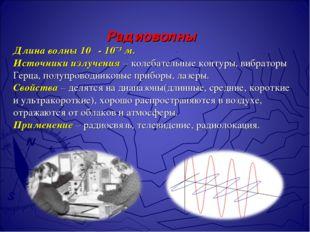 Радиоволны Длина волны 10 - 10ˉ³ м. Источники излучения – колебательные к