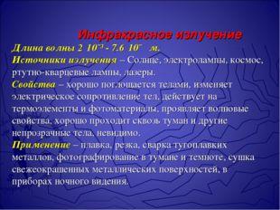 Инфракрасное излучение Длина волны 2·10ˉ³ - 7.6·10ˉ м. Источники излучения