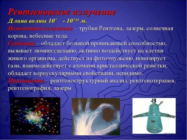 Рентгеновское излучение Длина волны 10ˉ - 10ˉ¹² м. Источники излучения – тру...