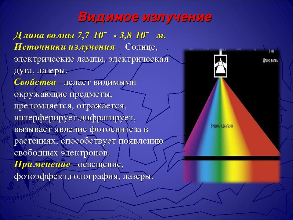 Видимое излучение Длина волны 7,7·10ˉ - 3,8·10ˉ м. Источники излучения – С...