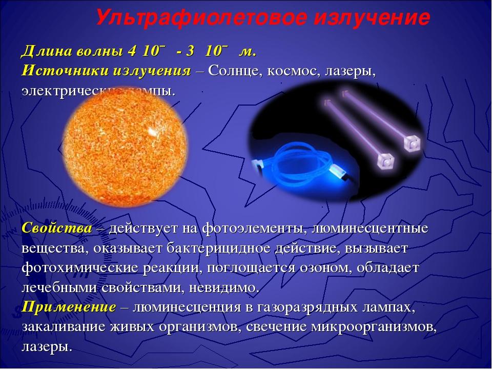 Длина волны 4·10ˉ - 3· 10ˉ м. Источники излучения – Солнце, космос, лазеры,...