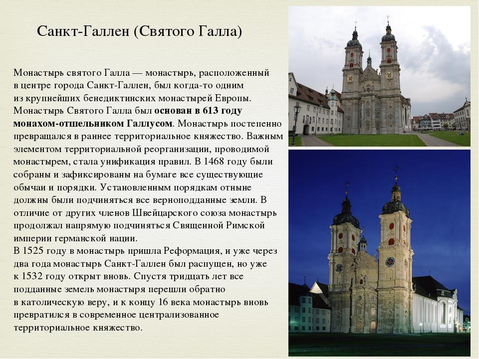 Средневековый монастырь европы доклад по истории 3227