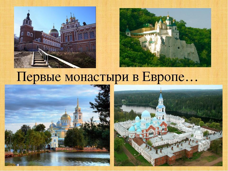 Доклад о монастырях средневековья 7483