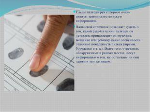 Следы пальцев рук содержат очень ценную криминалистическую информацию. Пальц