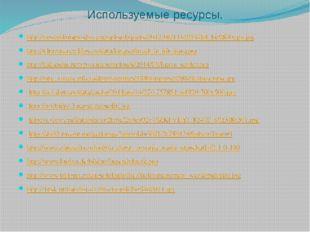 Используемые ресурсы. http://nostradamustoday.org/uploads/posts/2012-08/13449