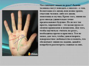 Что означают линии на руке? Ладони человека могут поведать о многом – о том,