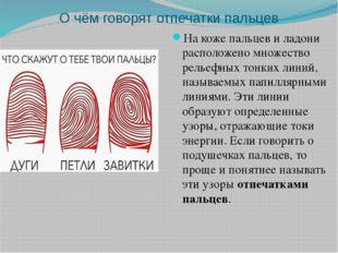 О чём говорят отпечатки пальцев На коже пальцев и ладони расположено множеств