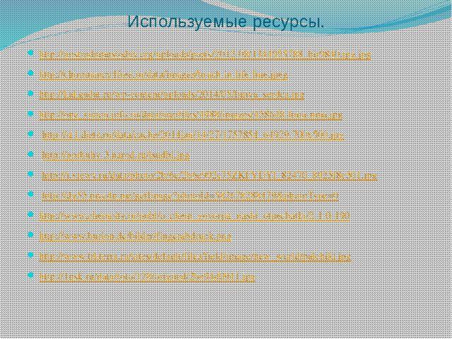 Используемые ресурсы. http://nostradamustoday.org/uploads/posts/2012-08/13449...