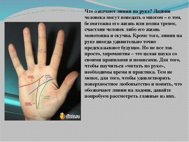 Что означают линии на руке? Ладони человека могут поведать о многом – о том,...