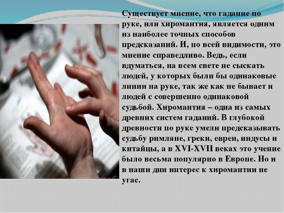 Существует мнение, что гадание по руке, или хиромантия, является одним из на...