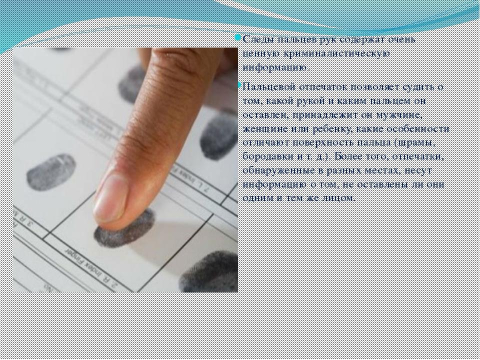 Следы пальцев рук содержат очень ценную криминалистическую информацию. Пальц...