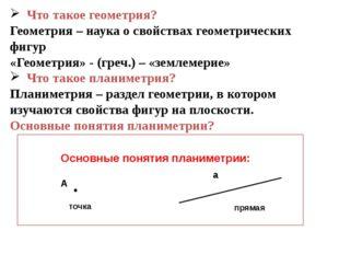 Что такое геометрия? Геометрия – наука о свойствах геометрических фигур «Геом