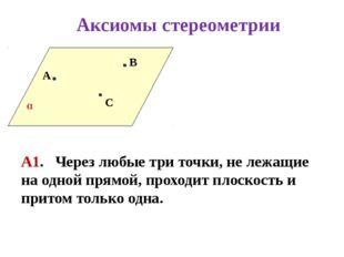 А В С А1. Через любые три точки, не лежащие на одной прямой, проходит плоско