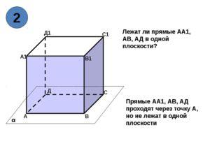 А В С Д А1 В1 С1 Д1 α Прямые АА1, АВ, АД проходят через точку А, но не лежат