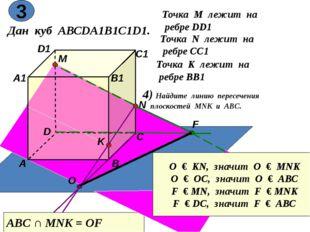 Дан куб АВСDA1B1C1D1. D1 D С1 С В1 В А1 А M Точка М лежит на ребре DD1 N Точ