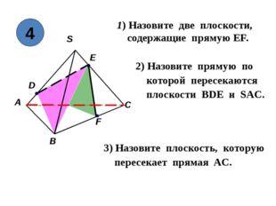 1) Назовите две плоскости, cодержащие прямую EF. 2) Назовите прямую по котор