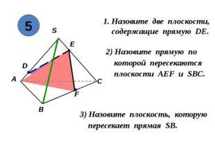 1. Назовите две плоскости, cодержащие прямую DE. 2) Назовите прямую по которо